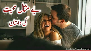 Husband And Wife Relationship | Husband & Wife Quotes | Best Story In Husband Wife | Danishwar Log