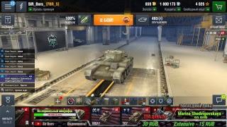 World of Tanks Blitz  СТРИМ Кв 3 Кв 2 Кв 1! Stream