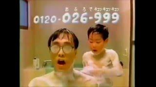 東京新聞CM1996