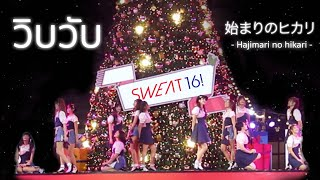 วิบวับ (Hajimari no hikari) - Sweat16! [Unofficial MV]