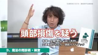 超クリエイターが作った 交通事故 むち打ち・腰痛専門治療講座(ジコサポ日本 オンラインカレッジ)が開講しました