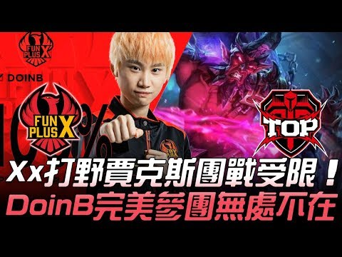 FPX vs TOP Xx打野賈克斯團戰受限 DoinB完美參團無處不在!Game 1