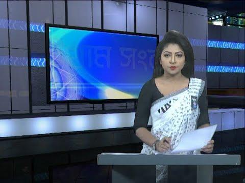 06 pm news || সন্ধ্যা ৬টার সংবাদ || 21 February 2020 || ETV News