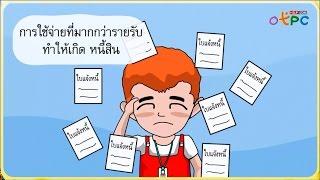 สื่อการเรียนการสอน การใช้เงินอย่างรู้ค่า ป.1 สังคมศึกษา