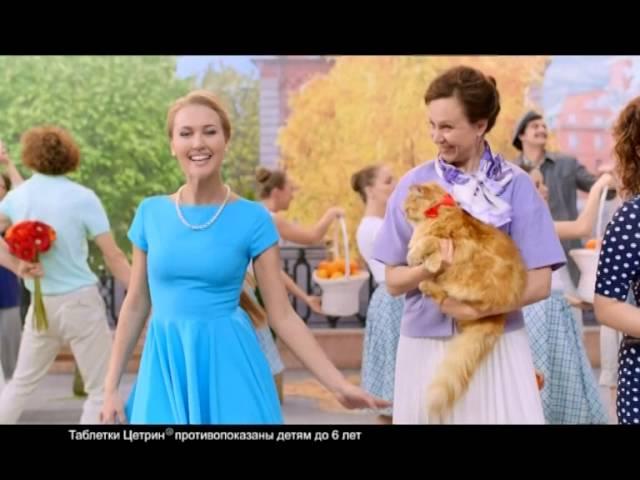 Актриса из рекламы цетрин фото