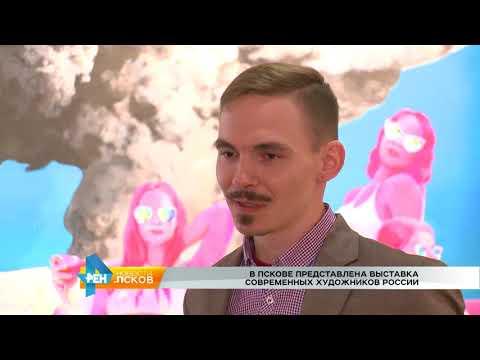 Новости Псков 31.08.2017 # Выставка современных художников