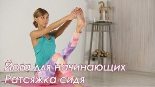 Йога для начинающих. Видео урок. Упражнения для растяжки