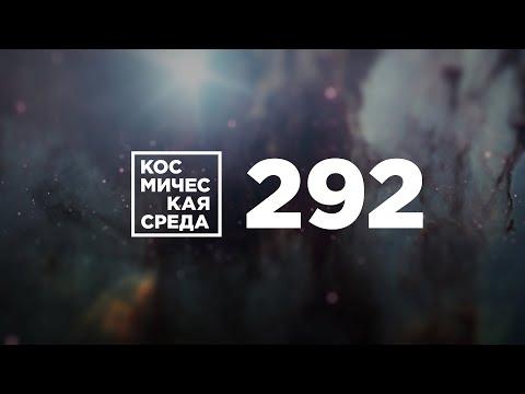 Космическая среда №292 от 12 августа 2020