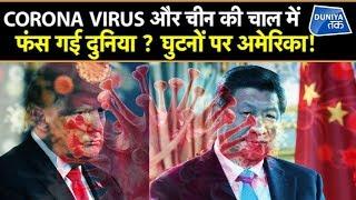 CORONA VIRUS और CHINA की चाल में फंस गई दुनिया ?  घुटनों पर AMERICA !