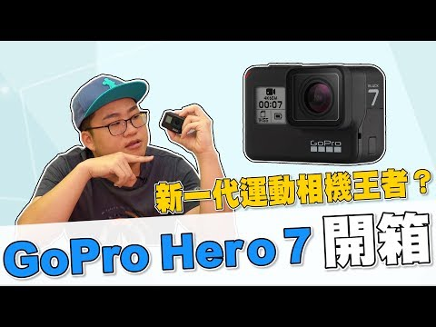 Gopro Hero 7 Black 開箱!
