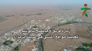 preview picture of video 'زيارة فريق وهايكنج بالوشم لمركز ثرمداء'