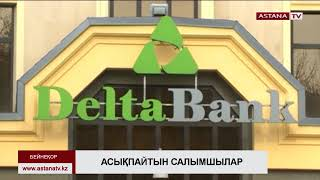 Банкрот болған банк салымшылары қаржыларын алуға асығар емес