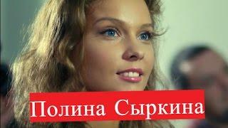 Сыркина Полина Любовь по приказу ЛИЧНАЯ ЖИЗНЬ Жемчуга Стрельникова  Полина