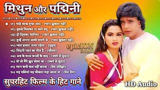 मिथुन चक्रवर्ती और पद्मिनी कोल्हापुरी   OLD IS GOLD   Old Hindi Songs   सदाबहार पुराने गाने   song