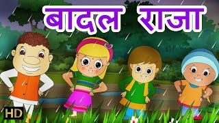 Badal Raja (बादल राजा) | Hindi Rhymes for Children | HD