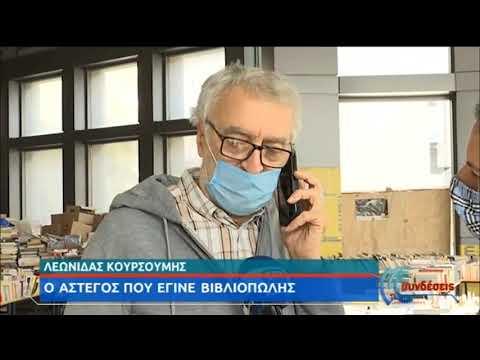 Αθήνα: Ο άνθρωπος πίσω από το 1ο second hand βιβλιοπωλείο | 22/12/2020 | ΕΡΤ