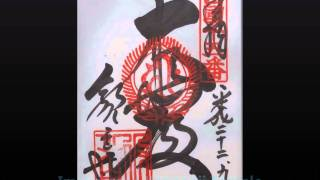 JapaneseTempleSealsGoshuinご朱印-Part2