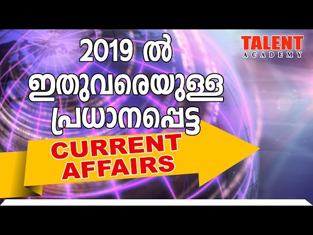Latest Current Affairs 2019 (Jan/Feb) Full Video | TALENT ACADEMY