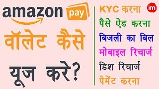 How to Create and Use Amazon Pay Wallet - Amazon Pay Wallet कैसे बनाये और यूज़ करे | Full Hindi Guide - Download this Video in MP3, M4A, WEBM, MP4, 3GP