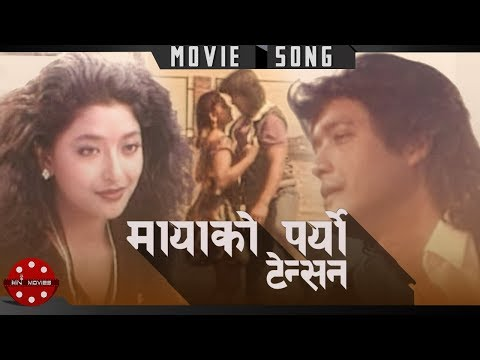 Mayako Paryo Tension | Nepali Movie Dautari Song