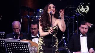 تحميل اغاني Angham - Ba7abak ollha ll 3alam (Live) | (MUST انغام - بحبك قولها للعالم (لايف من حفل جامعة MP3