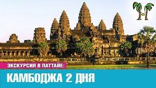 Экскурсия в Камбоджу из Паттайи на 2 дня