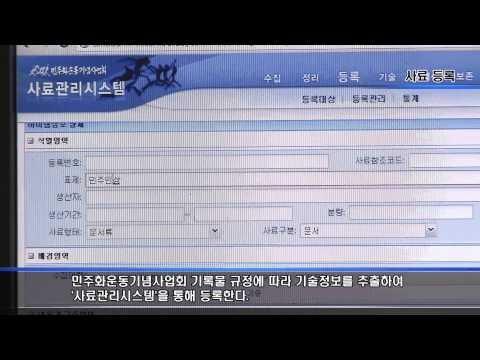 민주화운동기념사업회 사료관 홍보 동영상