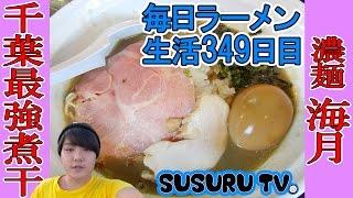 東千葉駅ラーメン濃麺海月千葉県で最強と謳われる煮干しラーメンをすするRamen飯テロSUSURUTV.第349回