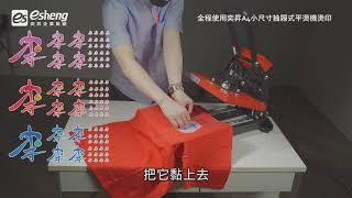 使用DTF數位直噴轉印膠膜改造舊衣|客製化百家姓專屬姓氏系列|奕昇有限公司