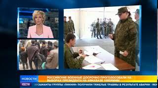 Российские военные досрочно проголосовали на выборах президента на авиабазе Хмеймим