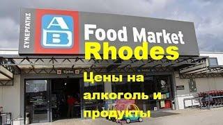 Греция цены на алкоголь и продукты  AB Food Market в Фалираки Родос #Rhodes #Greece