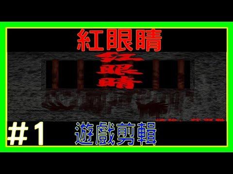 【翔龍實況】恐怖探索ADV 紅眼睛➽01廢棄礦坑誰喊救命?