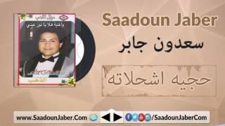 Saadoun Jaber - Hajya سعدون جابر - موال مامال و أغنية حجيه اشحلاته سعدون جابر تحميل MP3