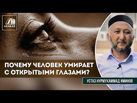 Почему человек умирает с открытыми глазами? - Нурмухаммад Иминов | AZAN.RU