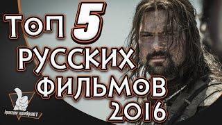 Топ 5 Российских фильмов 2016