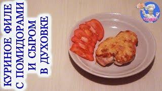 Куриное филе с помидорами и сыром в духовке! Куриное филе в духовке с помидорами! ВКУСНЯШКА