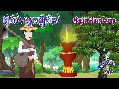 រឿងវេទមន្ដចង្កៀងកែវ- Magic Glass Lamp រឿងនិទានខ្មែរ Bedtime Stories Tokata TV- Khmer Fairy Tales2020