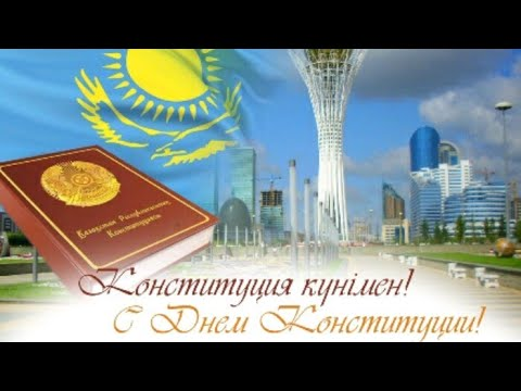 С днем конституции красивое поздравление  с Днем конституции  Казахстан 30 августа