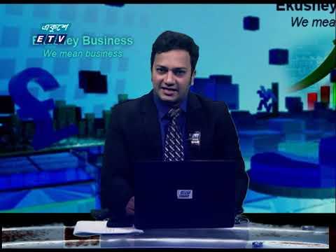 Ekushey Business || একুশে বিজনেস  ||22 August 2021 || ETV Business