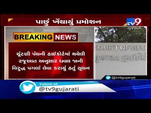 2017 Dholka assembly poll case :Govt rolls back returning officer Dhaval Jani's promotion   Tv9