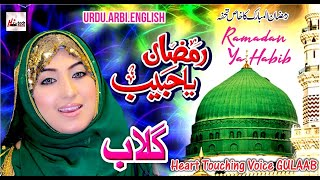 Beautiful Naat Sharif 2019 By Gulaab   Ramadan Ya Habib   Hi Tech Islamic Naat