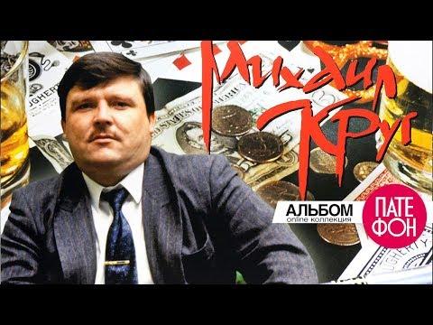 Михаил Круг - Жиган-лимон (Альбом)
