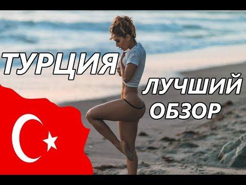Турция за 6 минут. Обзор, советы, достопримечательности, цены, Анталия, Алания, Турция
