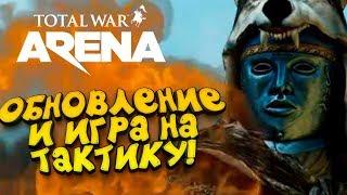 МОИ ВОИНЫ ИДУТ ДО КОНЦА! - ОБНОВЛЕНИЕ! - ШИМОРО В Total War Arena #3