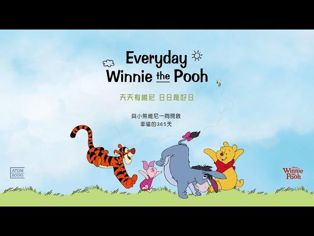 與小熊維尼一同開啟幸福的365天