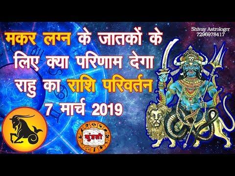 मकर लग्न के लिए क्या लाभ होगा राहू के राशि परिवर्तन का | Rahu Ketu Transit 2019 | #Capricorn 2019