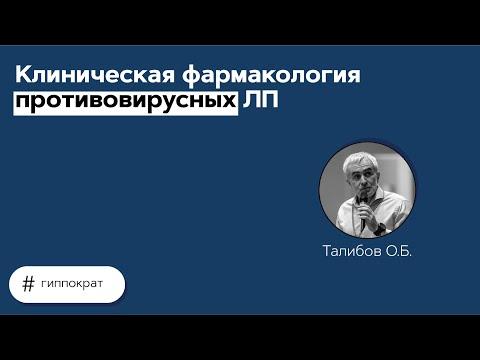 Гиппократ. Клиническая фармакология противовирусных ЛП. 26.05.21
