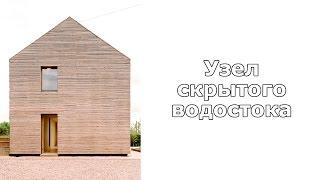 Выпуск 20. Скрытий водосток.