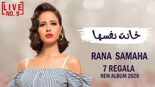 رنا سماحة - خانت نفسها (الكليب الرسمي - Official Music Video) Rana Samaha - Khanet Nfsaha تحميل MP3