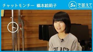 5秒で答えて橋本絵莉子チャットモンチー